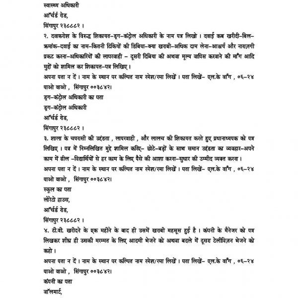 A Hindi Letter Format. New Letter Writing In Hindi Class 6  Informal inside Format For 8