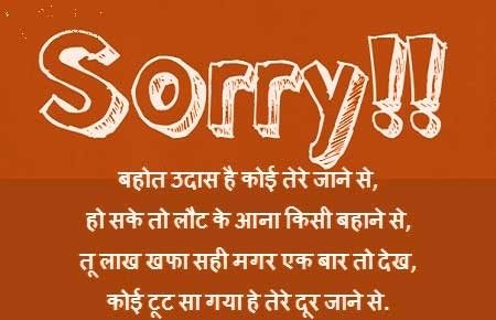 252+ Sorry Images Picture Photos Wallpaper For Love Download Here regarding Sorry Images For Lover With Quotes In Hindi 27410