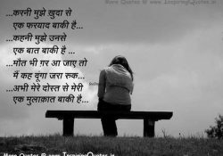 I Am Sorry Quotes For Best Friends In Hindi | World Of Example within I Am Sorry Quotes For Best Friends In Hindi