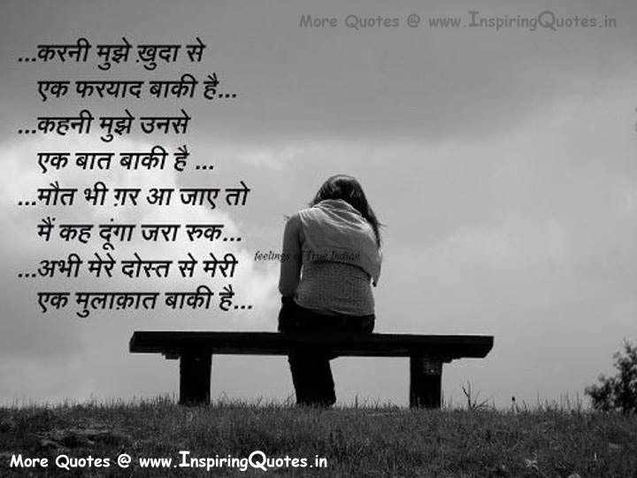 I Am Sorry Quotes For Best Friends In Hindi | World Of Example within I Am Sorry Quotes For Best Friends In Hindi 30722