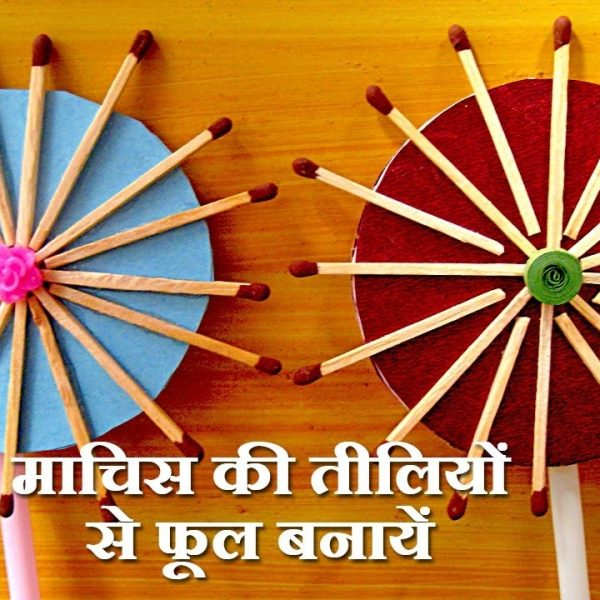 Learn To Make Beautiful Handmade Flowers In Hindi Awesome Craft