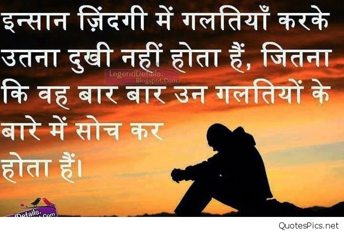 Love Couple Quotes, Pics And Backgrounds 2017 Shayari Hindi with Sorry Images For Lover With Quotes In Hindi 27410