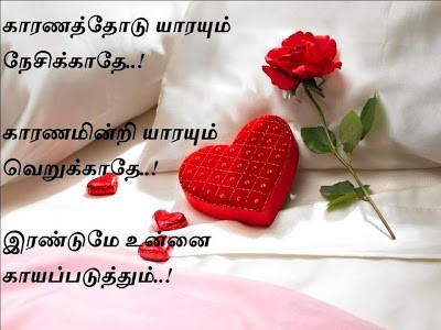 Love Quotes For Him In Tamil | Life Quotes with Sorry Images For Lover With Quotes In Tamil 28410