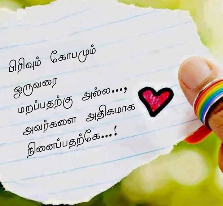 Love Quotes In Tamil. Quotesgram | Feeling | Pinterest | Quotes with regard to Sorry Images For Lover With Quotes In Tamil 28410
