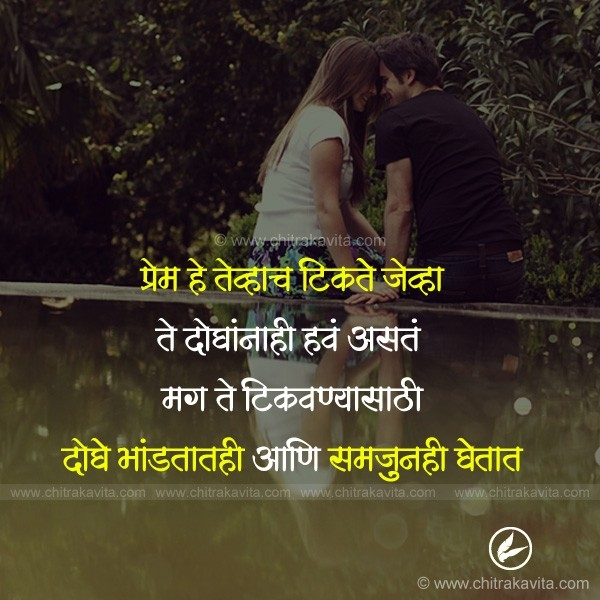 Marathi Relationship Quotes, Relationship Quotes In Marathi intended for Sorry Images For Lover With Quotes In Marathi 28596