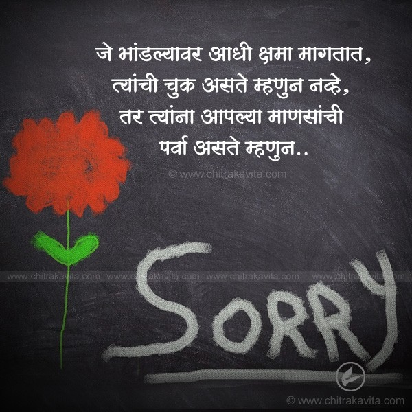 Marathi Relationship Quotes, Relationship Quotes In Marathi within Sorry Images For Lover With Quotes In Marathi 28596