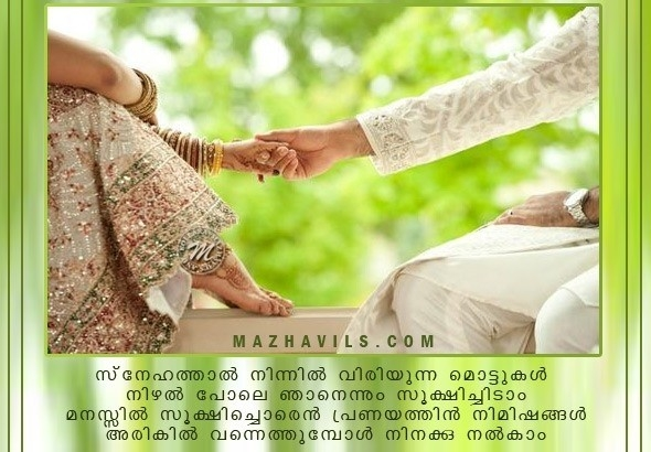 Romantic Love Cards For Husband In Malayalam With Regard To throughout Romantic Love Cards For Husband In Malayalam 30218