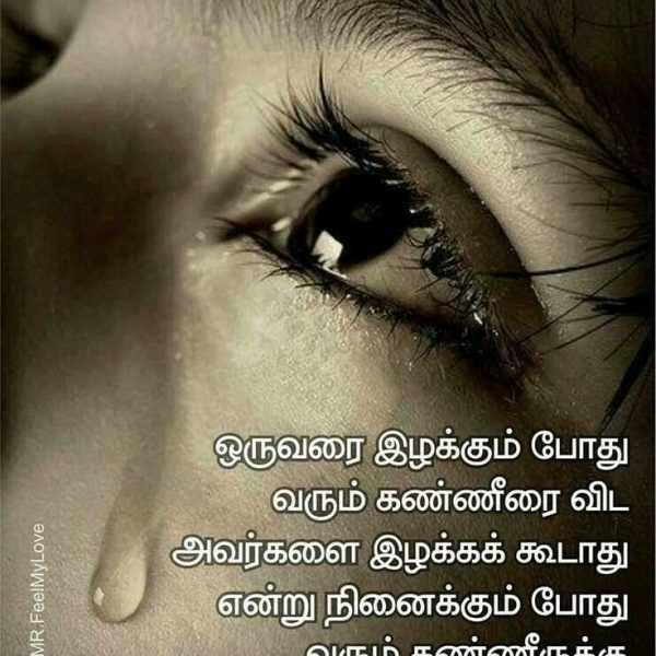 Sad Love Quotes In Tamil For Him Pictures – New Hd Quotes for Sorry Images For Lover With Quotes In Tamil 28410