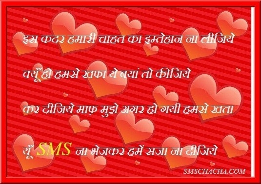 Sms Love Hindi 140 Words Sad Sms Messages Romantic New Image For pertaining to Sweet Sorry Quotes For Boyfriend In Hindi 28575