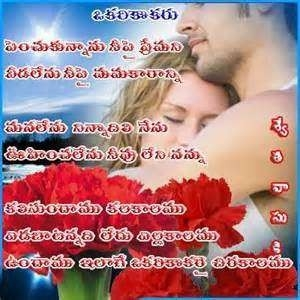 Sorry Images For Love In Telugu - Impremedia for Sorry Images For Lover With Quotes In Telugu 28421