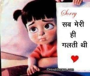 Sorry Images For Lover With Quotes In Hindi - Quotes 4 You pertaining to I Am Sorry Quotes For Hurting You In Hindi 28481