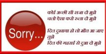 Sorry Images For Lover With Quotes In Hindi