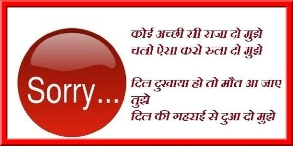 Sorry Images For Lover With Quotes In Hindi | World Of Example inside Sorry Images For Lover With Quotes In Hindi 27410