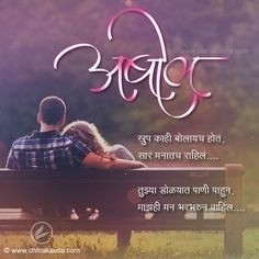 Sorry Images For Lover With Quotes In Marathi | World Of Example inside Sorry Images For Lover With Quotes In Marathi 28596