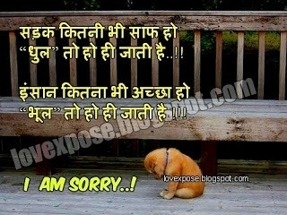 Sorry Images For Lover With Quotes In Marathi | World Of Example pertaining to Sorry Images For Lover With Quotes In Marathi 28596
