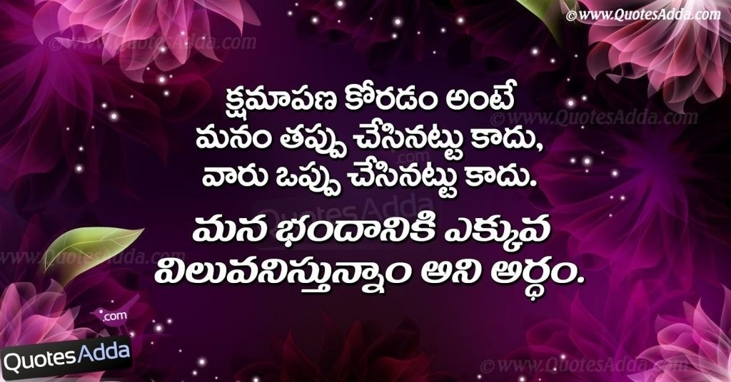 Sorry Images For Lover With Quotes In Telugu | World Of Example in Sorry Images For Lover With Quotes In Telugu 28421