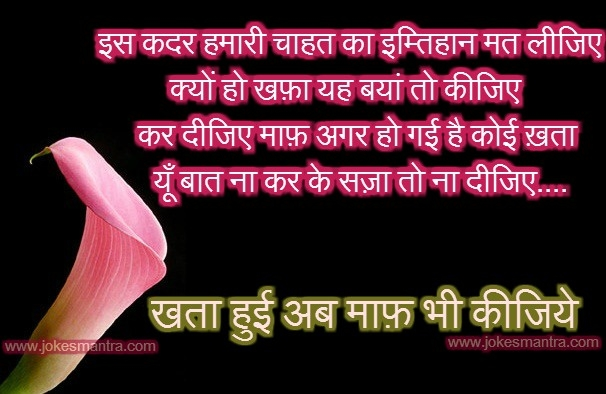Sorry Shayari For Love In Hindi - Love Shayari, Shayari throughout Sorry Images For Lover With Quotes In Hindi 27410