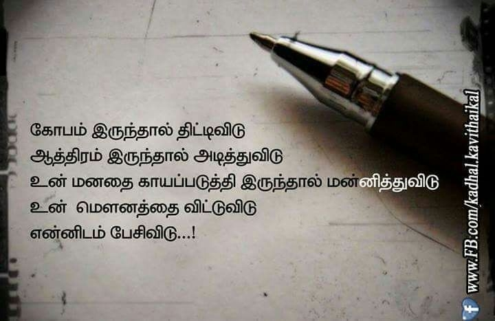 Tamil-Sorry-Message-572572 (720×467) | Sorry Quotes | Pinterest with Sorry Images For Lover With Quotes In Tamil 28410