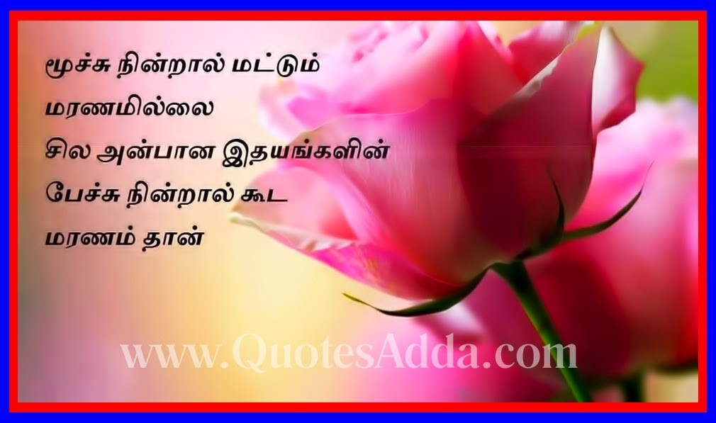 Tamil+Nice+Inspire+Quotations (1010×597) | Sorry Quotes within Sorry Images For Lover With Quotes In Tamil 28410