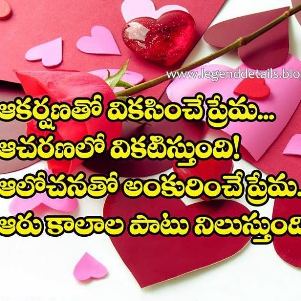 True Love Messages In Telugu With Images Amazing Love Quotes In Beauteous Telugu Lovely Quotes