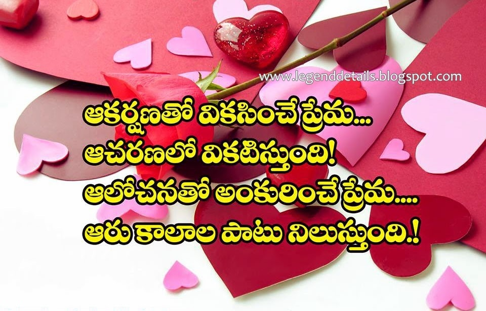 True Love Messages In Telugu With Images | Amazing Love Quotes In inside Sorry Images For Lover With Quotes In Telugu 28421