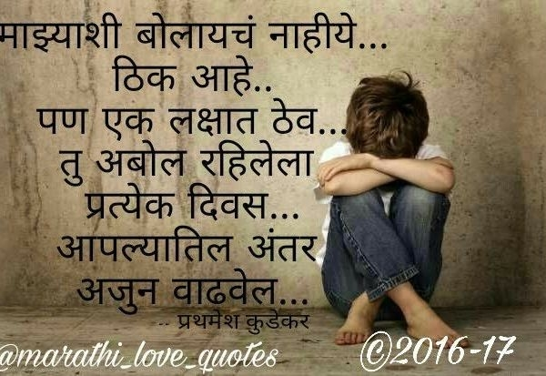 Whatsapp Funny Hindi Jokes: 1000+ Marathi Love,very Sad Shayri In with Sorry Images For Lover With Quotes In Marathi 28596