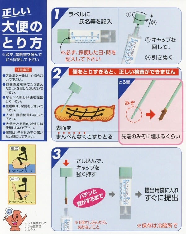 Taking A Stool Sample In Japan | Long Countdown pertaining to How To Do A Stool Sample 58692